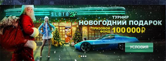 turnir-novogodniy-podarok-v-klube-slotozal